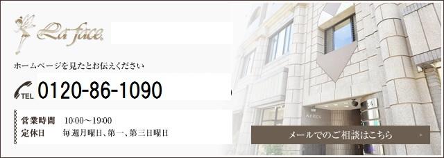 Laface 〒440-0896 豊橋市萱町14番地 八千代ビル2F ホームページを見たとお伝えください TEL 0532-80-4678 営業時間 10:00~19:00 定休日 毎週月曜日、第一、第三日曜日 メールでのご相談はこちら