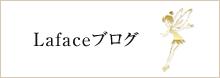 lafaceブログ